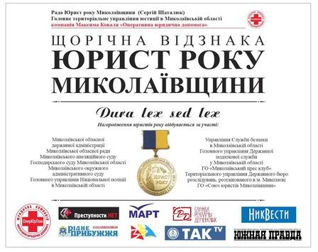 Стартует прием предложений на награждение медалью «Юрист года Николаевщины»