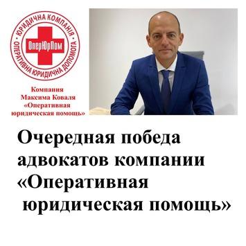 Очередная победа адвокатов компании «Оперативная юридическая помощь».