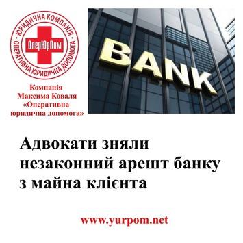 Адвокати зняли незаконний арешт банку з майна клієнта.